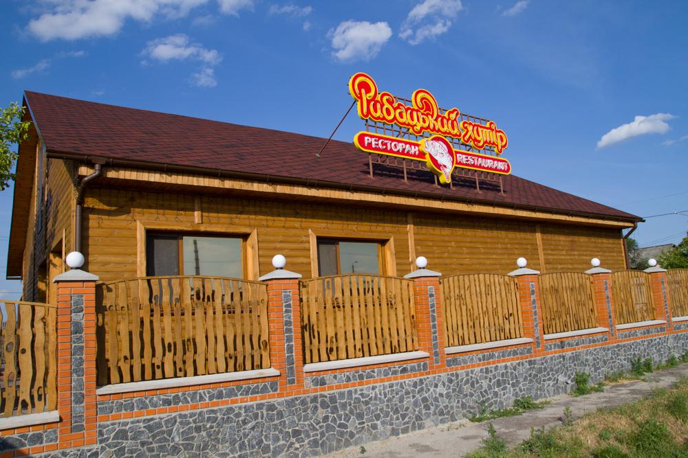 Ресторан на одесской трассе
